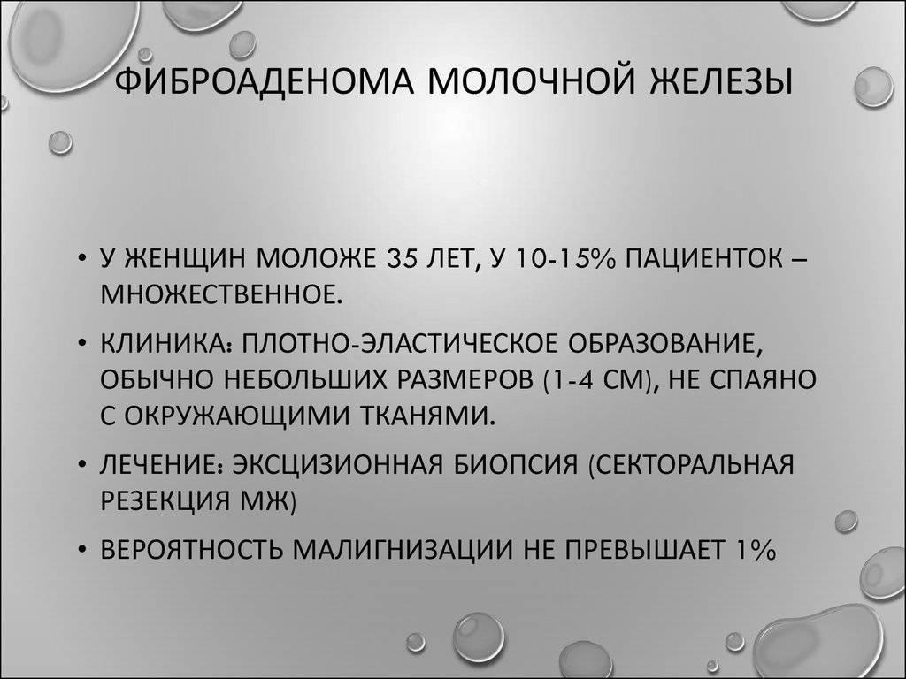 фиброаденома лечение