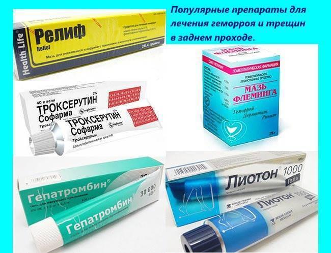 препараты для лечения геморроя у женщин