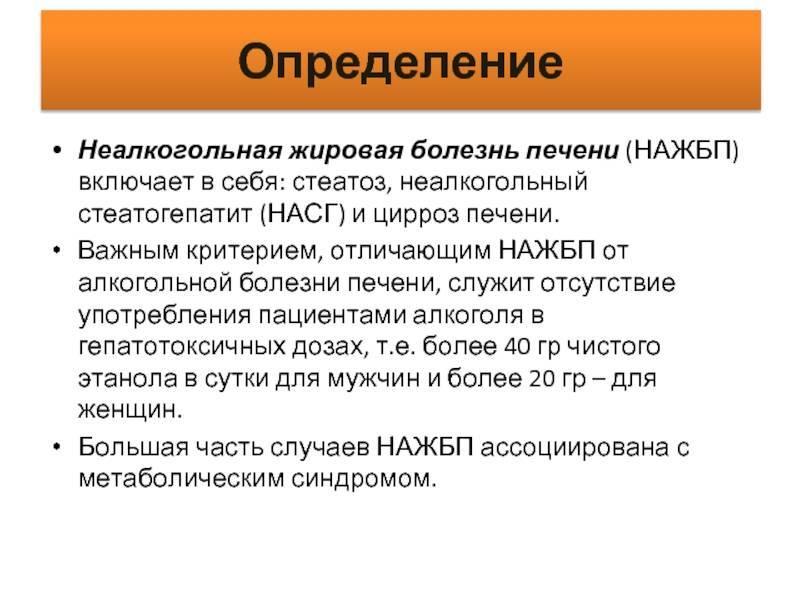 Жировой гепатоз, неалкогольная жировая болезнь печени (нажбп) - симптомы  и лечение