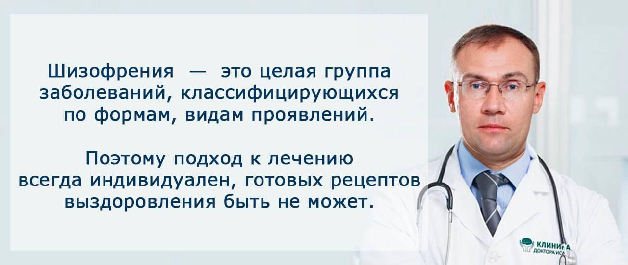 Шизофрения у женщин лечение в москве ⋆ современные методики