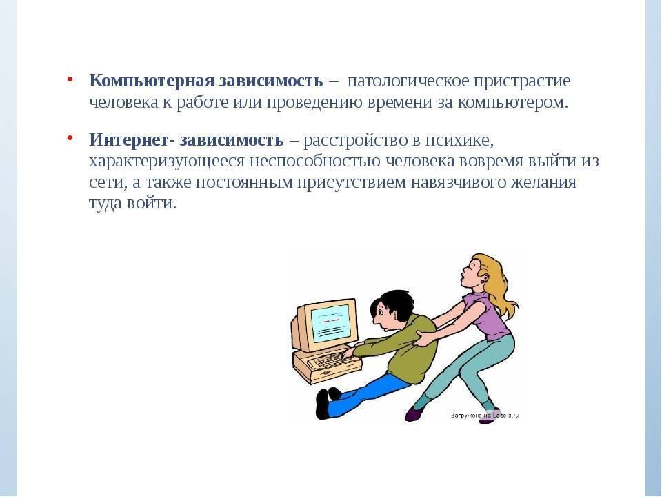 Компьютерная зависимость детей: признаки, причины и последствия - проблемы детей  - преподавание - образование, воспитание и обучение - сообщество взаимопомощи учителей педсовет.su