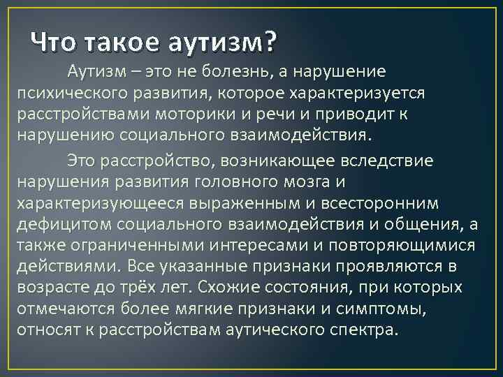 Аутист — кто это такой, что такое аутизм и каковы его признаки (симптомы)   ktonanovenkogo.ru