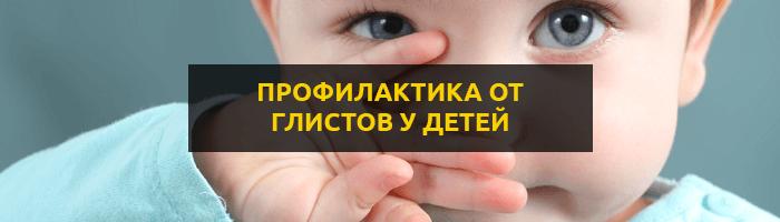 Профилактика глистов у детей антигельминтными препаратами
