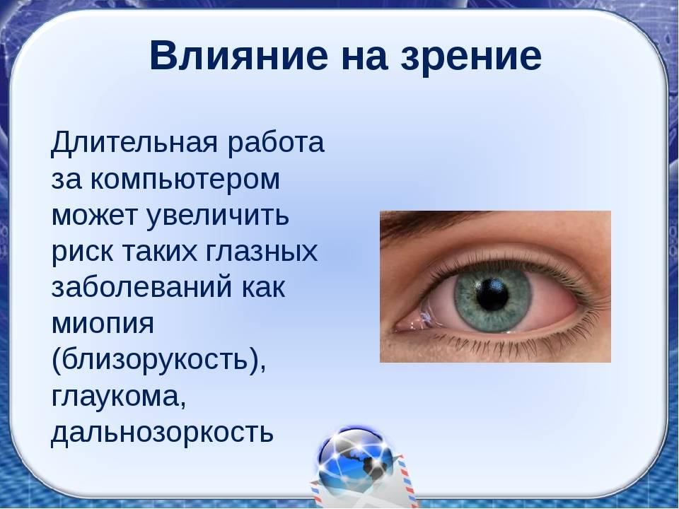 влияние монитора на зрение