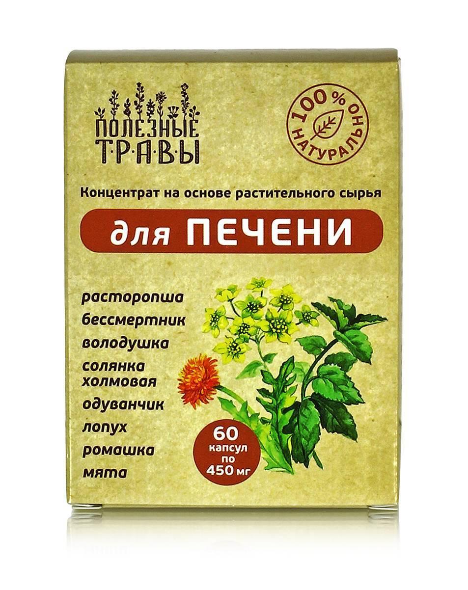 травы для печени профилактика