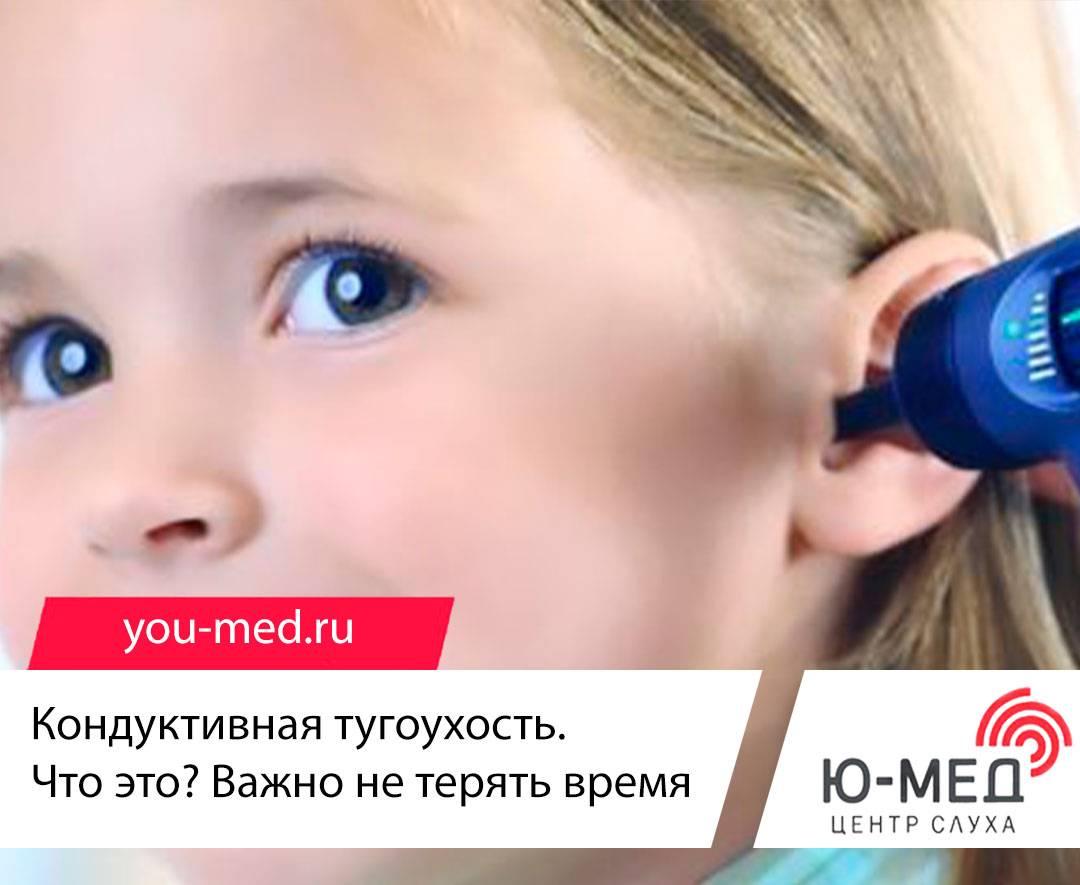 Тугоухость лечение, причины, симптомы: тугоухость 1 2 3 4 степени у ребенка
