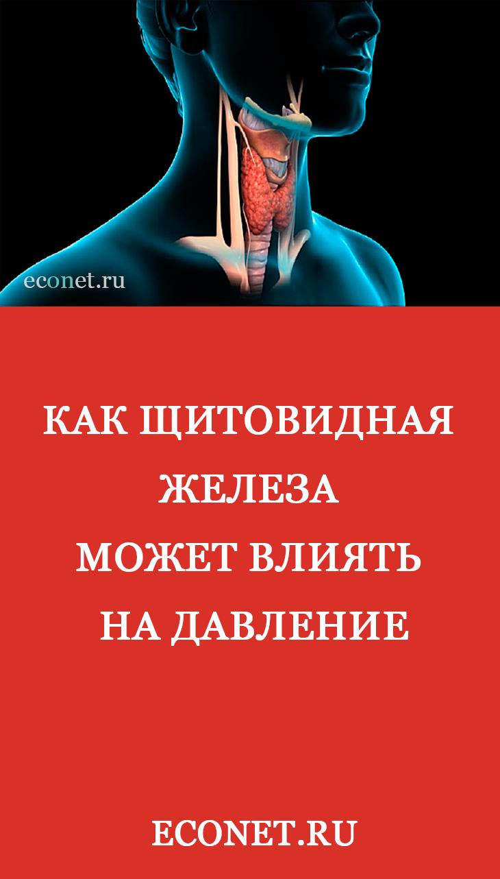 щитовидная железа и давление