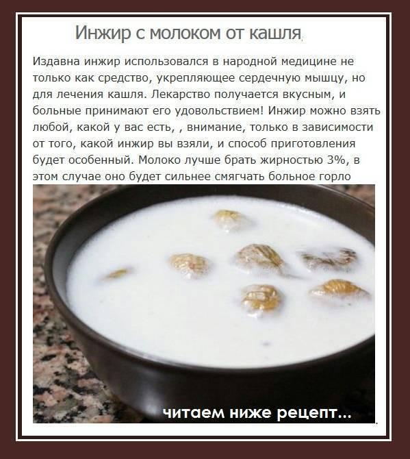 инжир от кашля рецепт