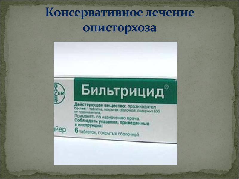 Применение бильтрицида при лечении описторхоза