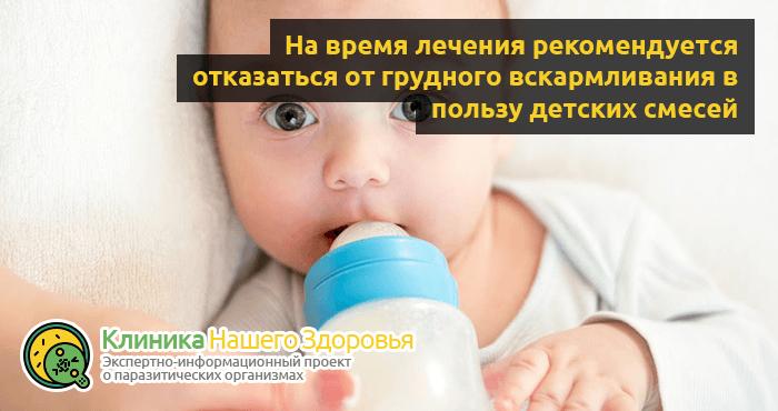 Передаются ли глисты через грудное молоко?