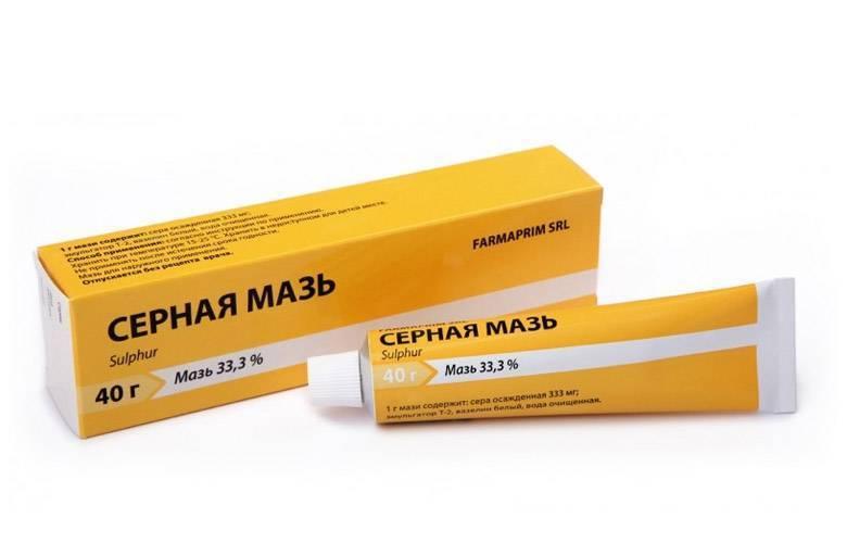 чесотка лечение препараты