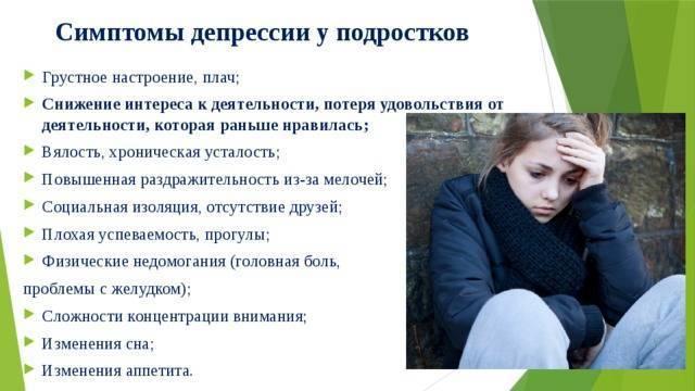 Подростковая депрессия