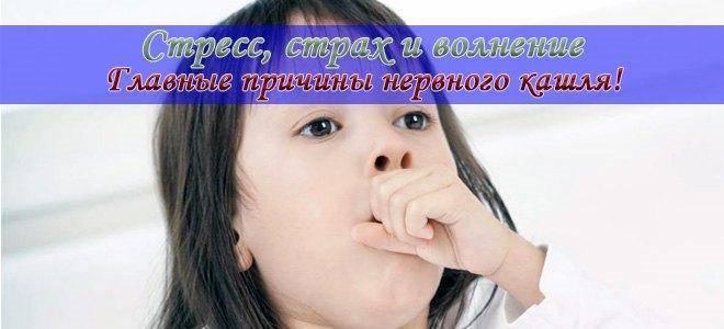 Кашель при неврозе у ребенка что делать в домашних условиях