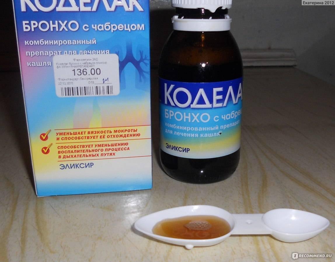 Лекарства от кашля для детей от 3 лет российские