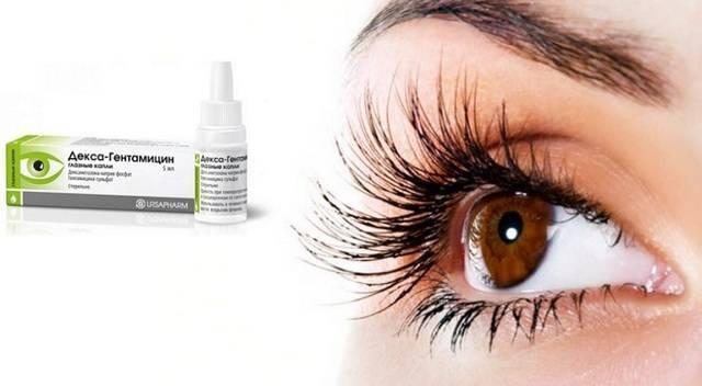 Средство для глаз гентамицин