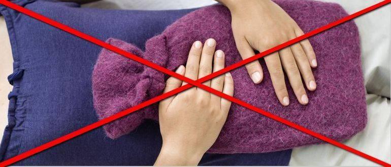 Запрещенные и разрешенные способы прогревания при цистите