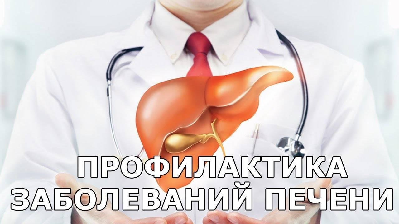 препараты для профилактики болезней печени
