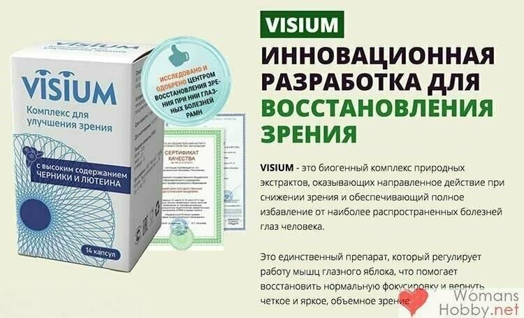 средство для улучшения зрения