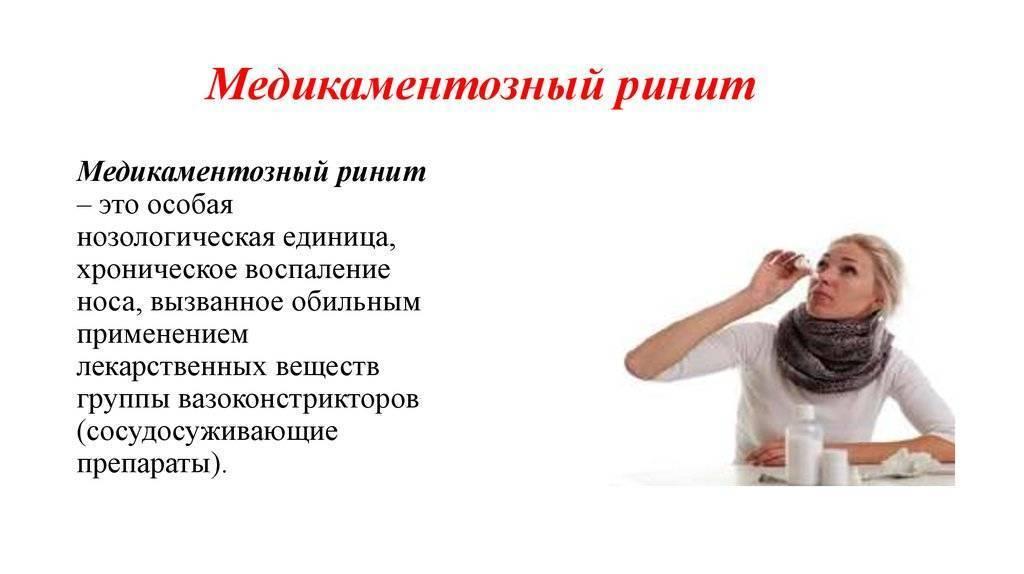 лекарственный ринит лечение