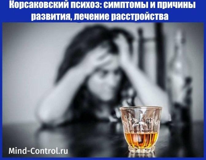Корсаковский психоз алкогольный