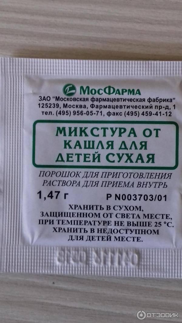 Применение микстуры при сухом кашле