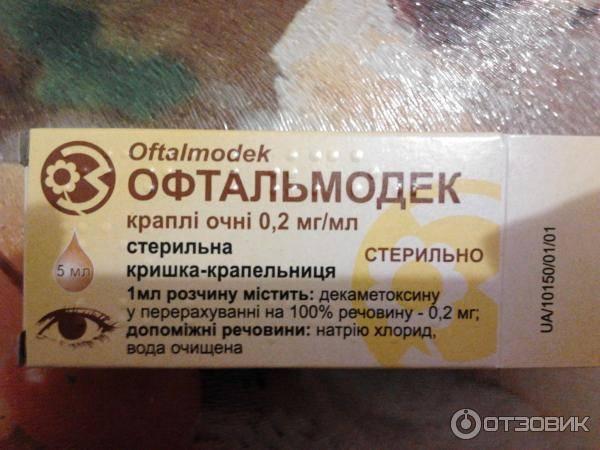 Офтальмодек инструкция