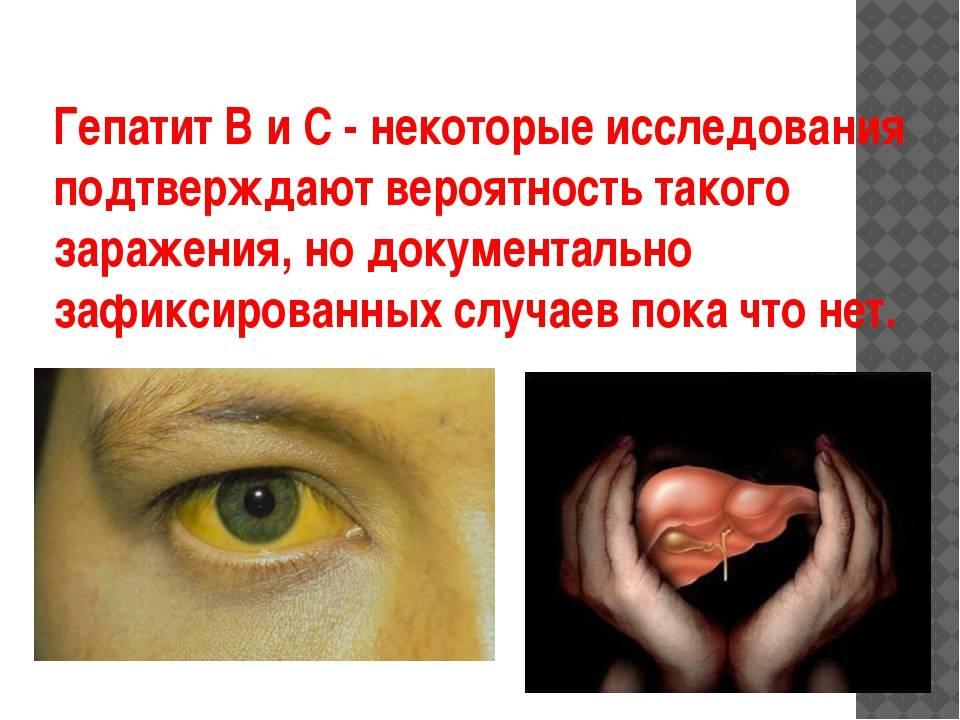 Заражение гепатитом с через слюну