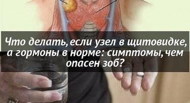 Узлы щитовидной железы гормоны в норме лечение
