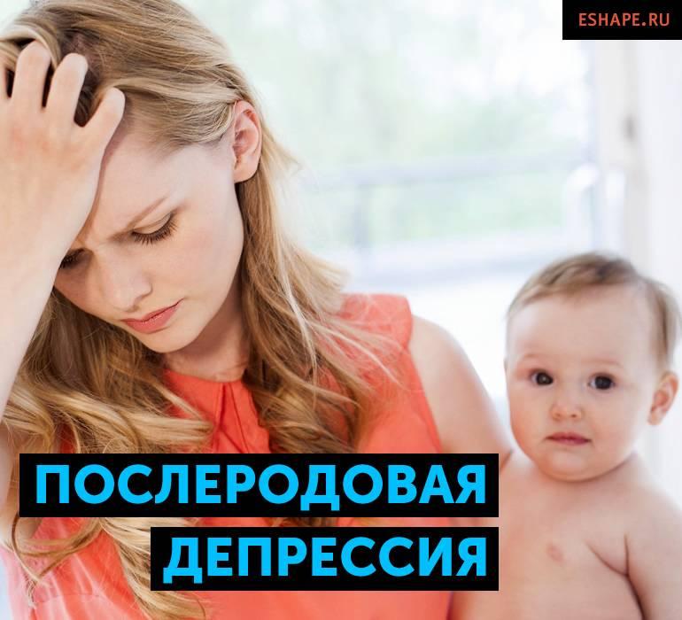 Проявления послеродовой депресии: можно ли от нее избавиться самостоятельно