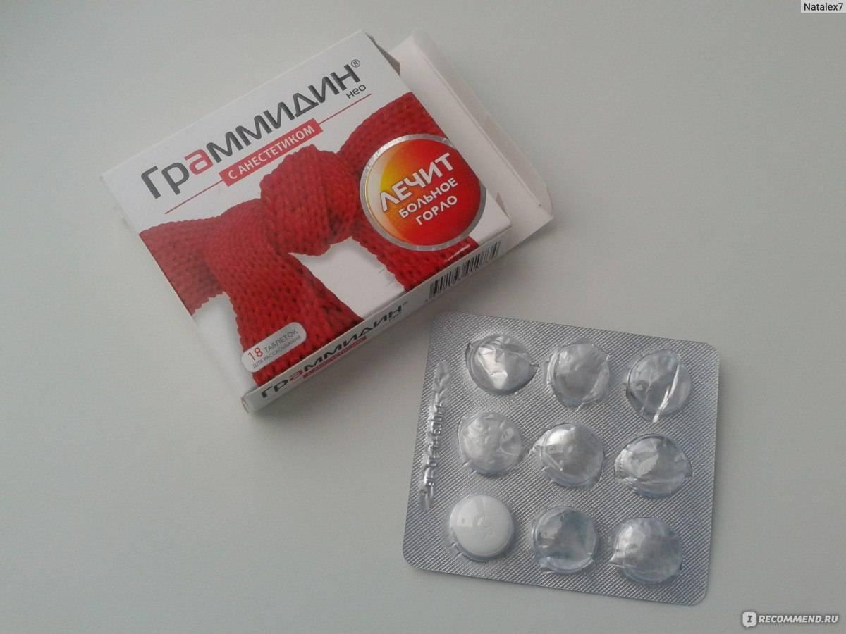 Как облегчить боль в горле при ангине; чем обезболить