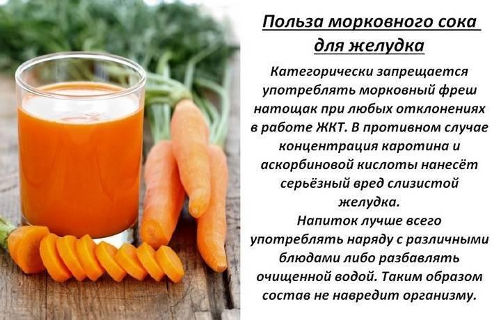 Чем полезен морковный сок, отзывы