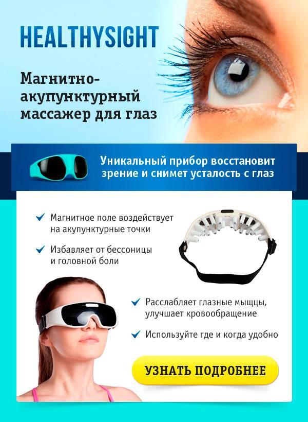 Как снять напряжение с глаз. как снять усталость с глаз: надёжные средства для сияющего взгляда