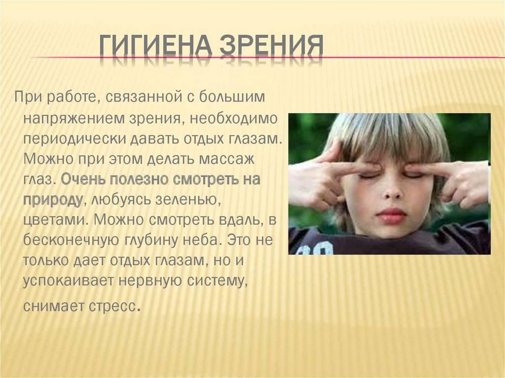 Правила гигиены: гигиена зрения