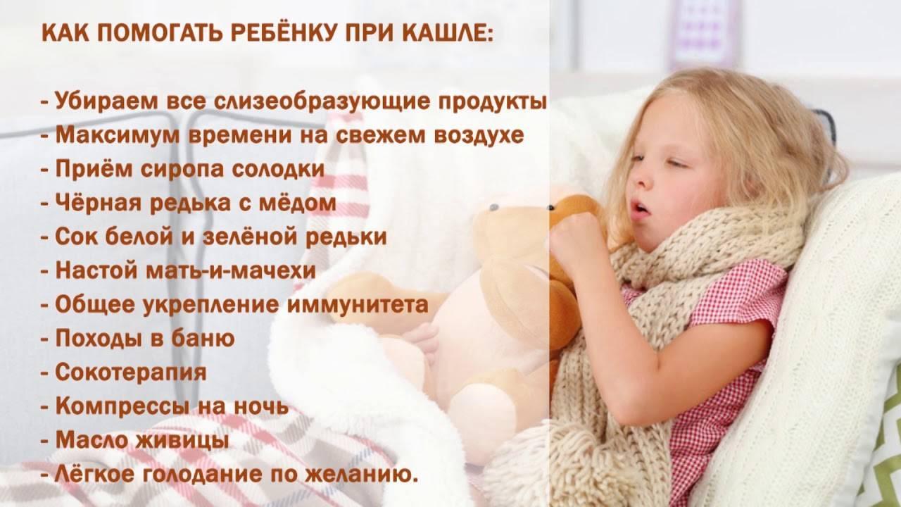 Водочный компресс от кашля ребенку с какого возраста можно