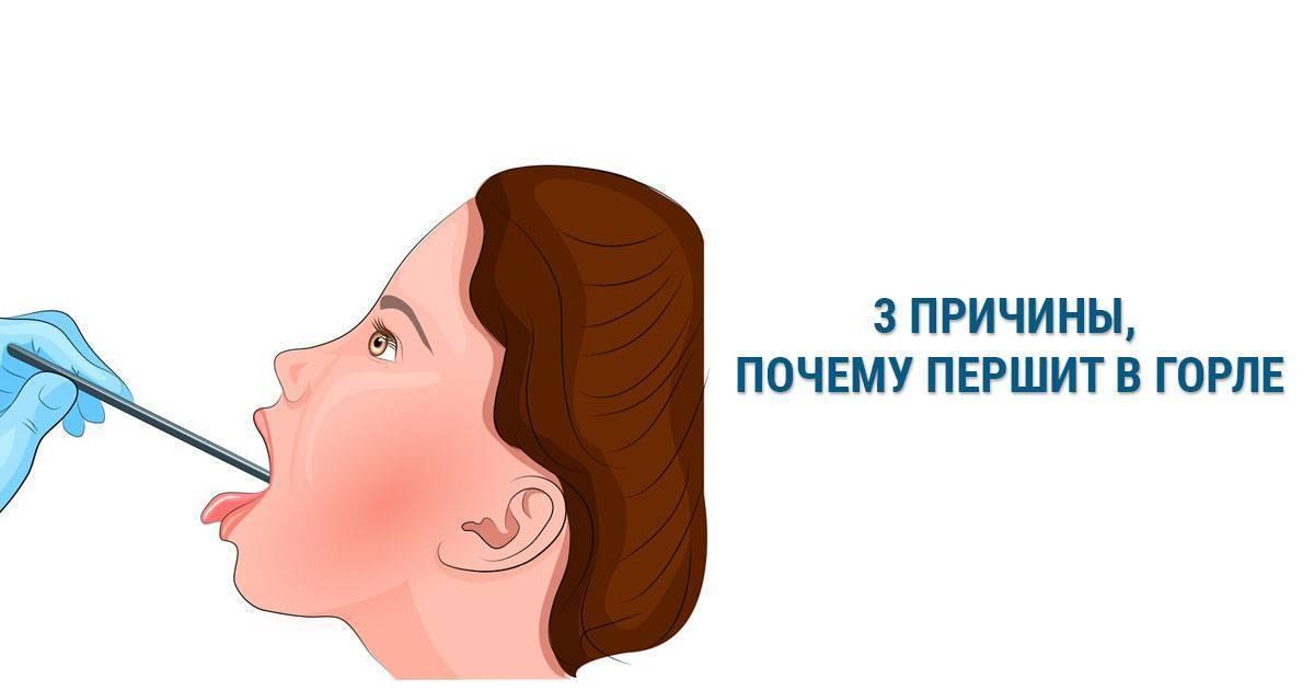 почему першит горло