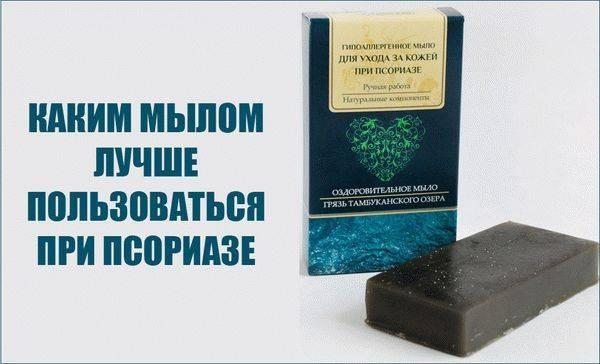 дегтярный шампунь от псориаза
