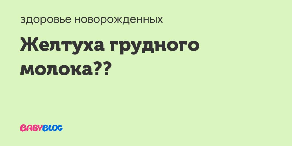 Отказ от гв при желтухе? - запись пользователя лёлька (id1161553) в сообществе грудное вскармливание в категории как кормить, прикладывание, требование - babyblog.ru