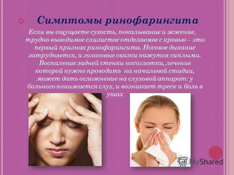 Ринофарингит: симптомы и лечение у детей и взрослых, и его формы