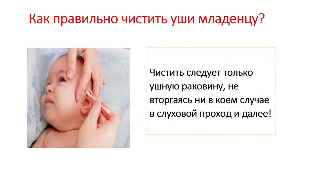 Как безопасно почистить уши