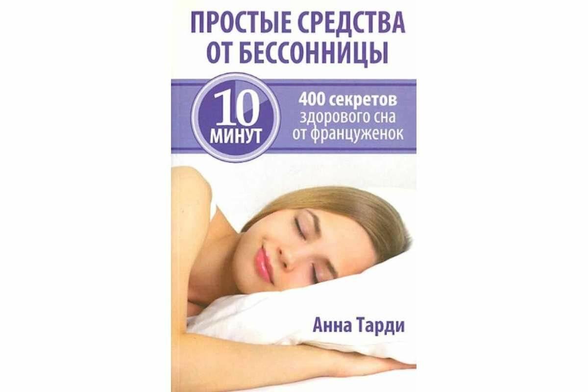Безрецептурные лекарства для устранения проблем со сном