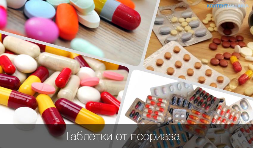 Псорилом при псориазе — крем, таблетки шампунь и отзывы