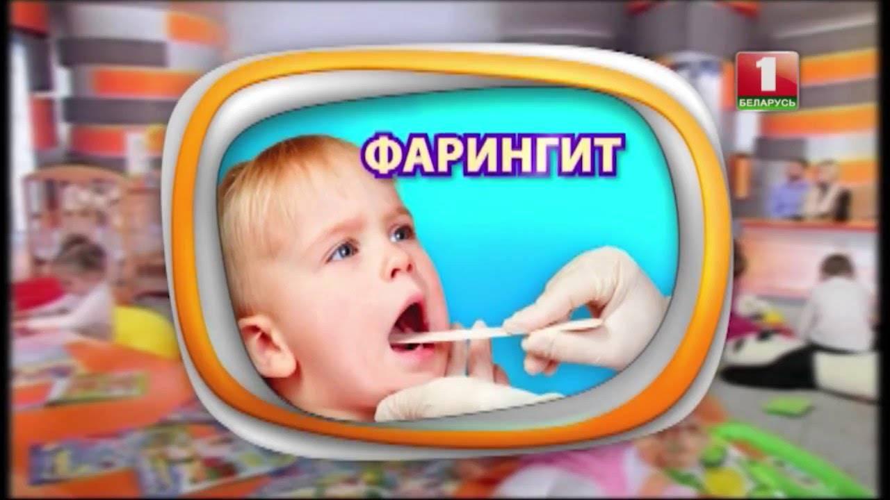 Фарингит у детей: лечение по правилам. лечение фарингита у детей: что говорит комаровский про симптомы, как и чем лечить у грудничка, терапия острого вида заболевания