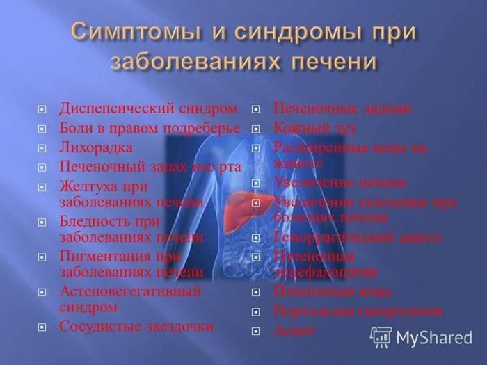 Почему болит печень икак восстановить этот орган
