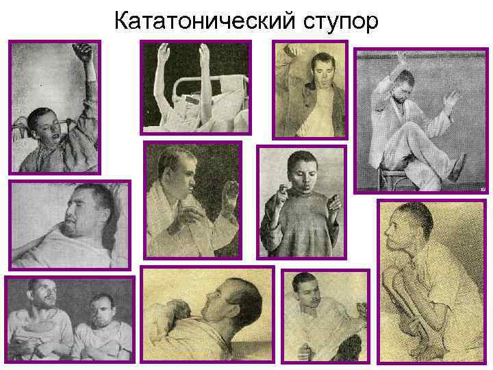 Кататоническая шизофрения — особенности патологии и методы лечения