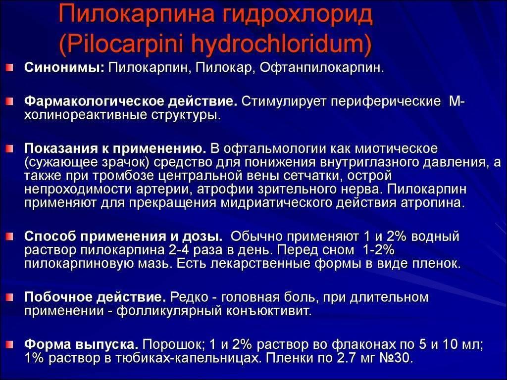 Пилокарпин - инструкция по применению, 7 отзывов, 13 аналогов