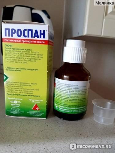 сироп от кашля для грудничков
