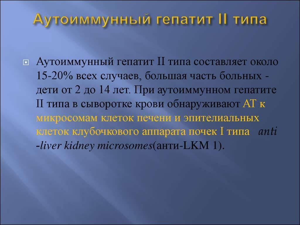 аутоиммунный гепатит у детей