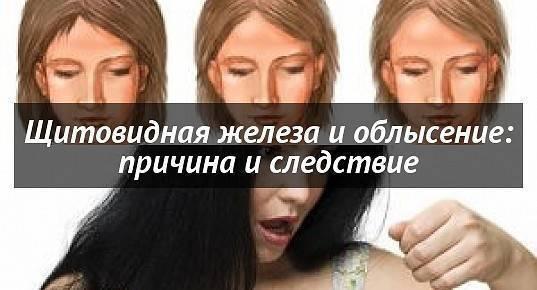 Щитовидная железа и выпадение волос лечение отзывы