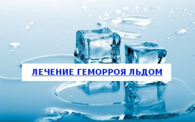 лечим геморрой льдом