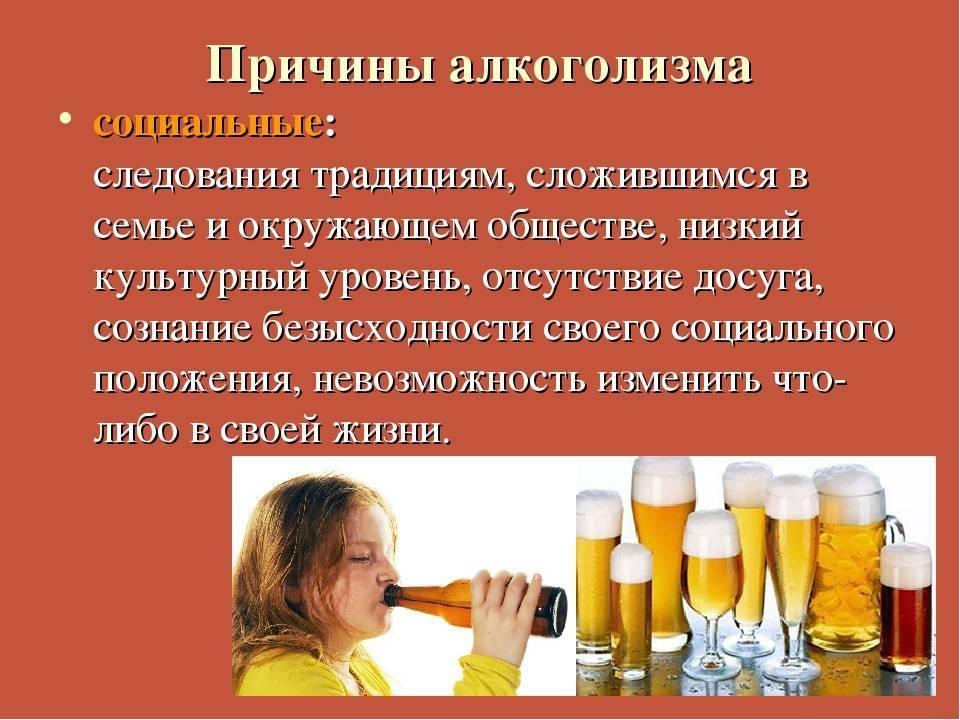 социальные причины алкоголизма